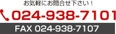 TEL 024-938-7101